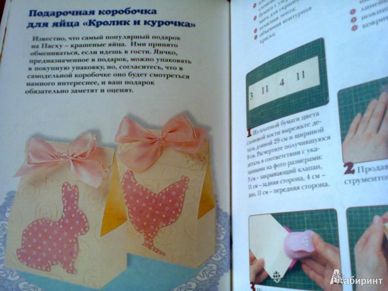 Книга пасхальный подарок