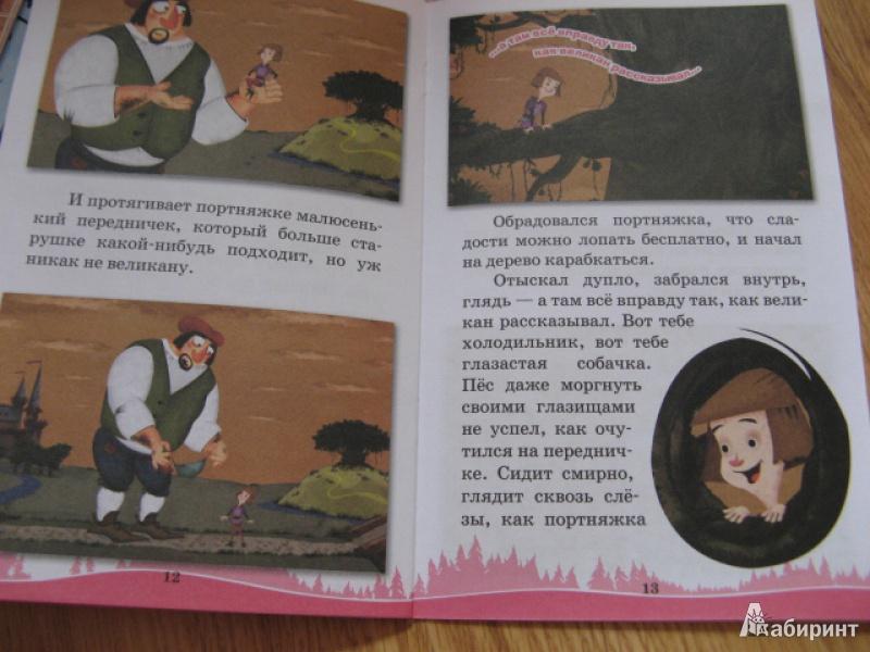 Сказку храбрый портняжка