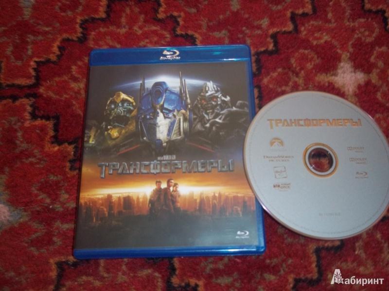 Иллюстрация 1 из 2 для Трансформеры (Blu-Ray) - Майкл Бэй | Лабиринт - видео. Источник: Комедиант