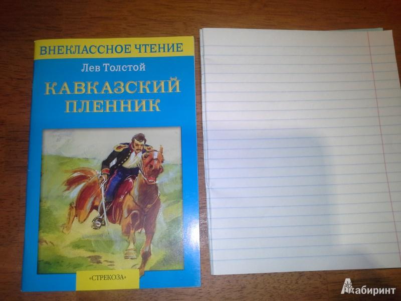 Иллюстрация 1 из 22 для Кавказский пленник - Лев Толстой   Лабиринт - книги. Источник: Дианна