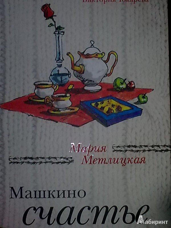 Иллюстрация 1 из 9 для Машкино счастье - Мария Метлицкая   Лабиринт - книги. Источник: н.в.а.