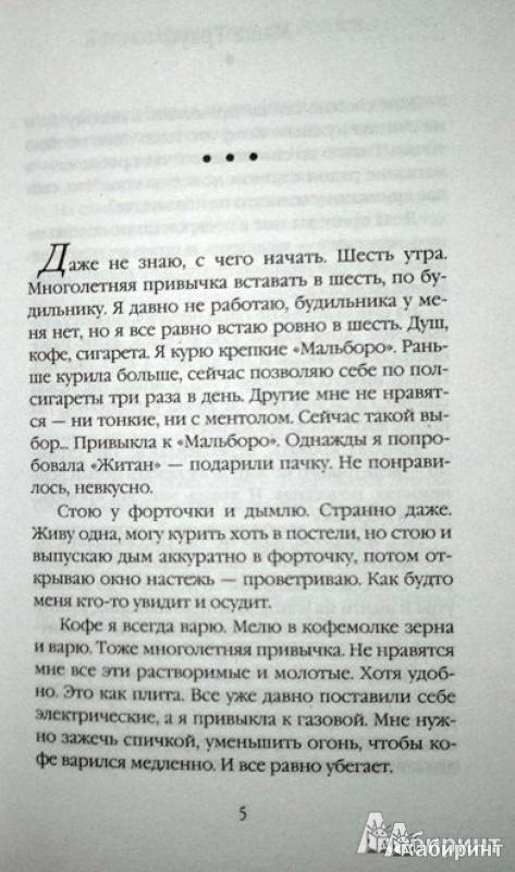 Иллюстрация 1 из 10 для Я никому ничего не должна - Маша Трауб | Лабиринт - книги. Источник: Леонид Сергеев