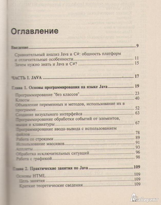 Иллюстрация 1 из 25 для Программирование на Java и C# для студента (+ CD) - Герман, Герман   Лабиринт - книги. Источник: Киселева  Валентина Владимировна