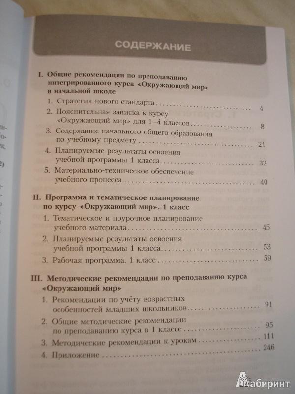 Фгос м миронова лабиринт книги