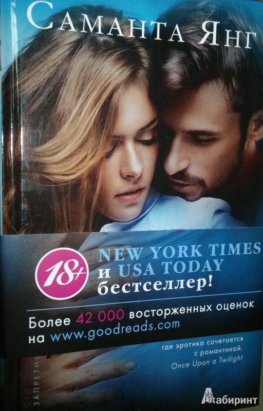 bestselleri-eroticheskie-romani