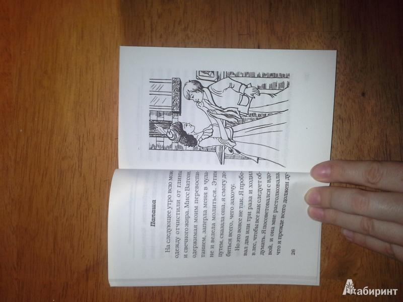 Иллюстрация 1 из 3 для Приключения Гекльберри Финна - Марк Твен | Лабиринт - книги. Источник: Дианна