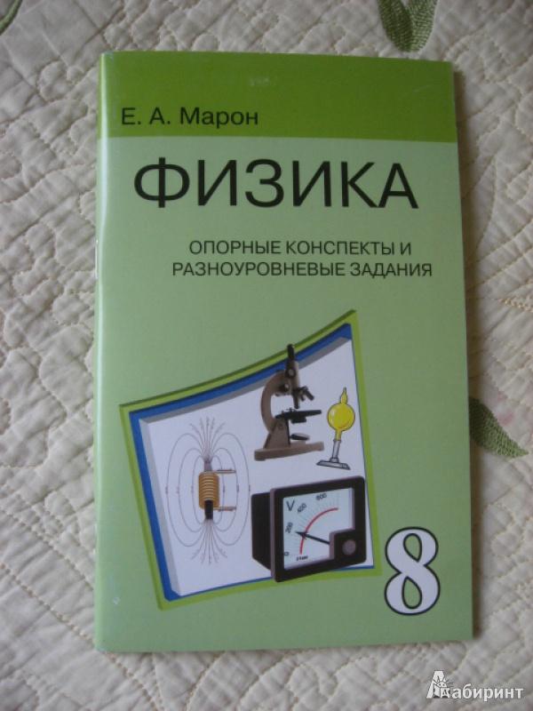 Физика 8 класс марон дидактические материалы гдз