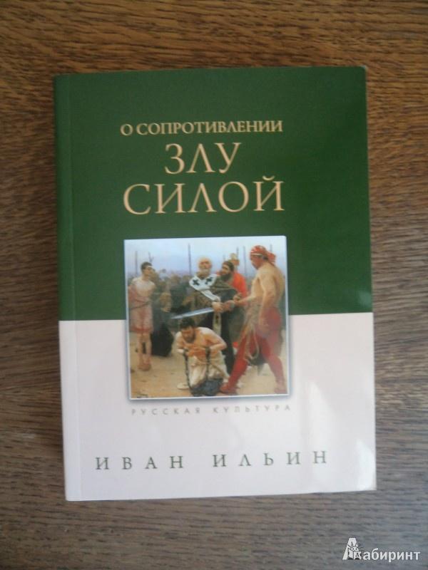 Иллюстрация 1 из 9 для О сопротивлении злу силой - Иван Ильин | Лабиринт - книги. Источник: Karfagen