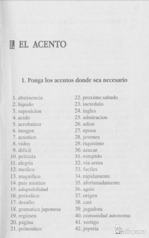 Иллюстрация 1 из 6 для Тесты по испанскому языку - Ирина Дышлевая   Лабиринт - книги. Источник: swallow_ann