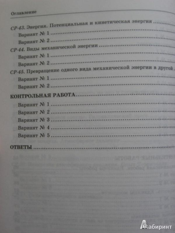 Гдз Сборник По Физике Громцева 9 Класс