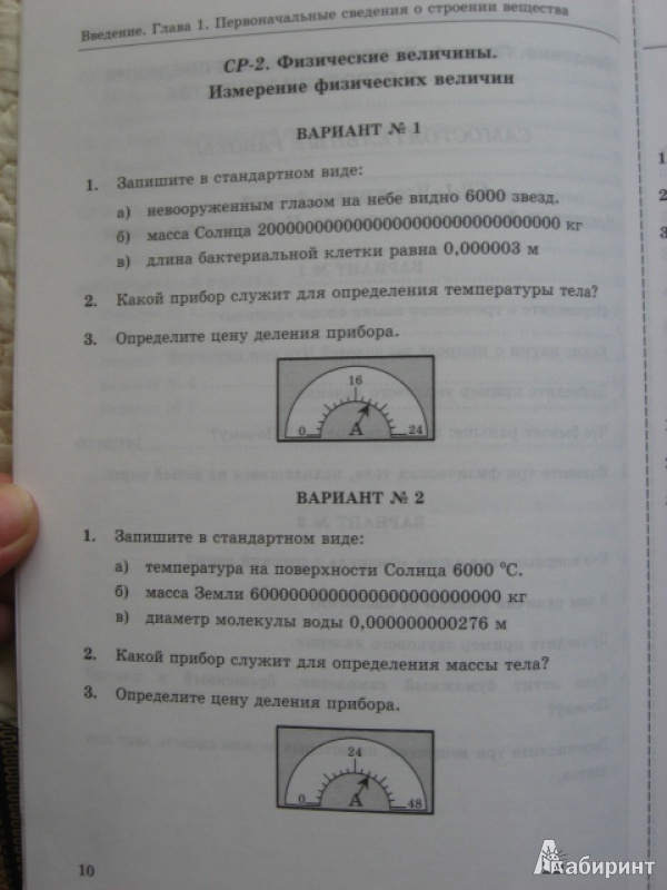 контрольная по физике 7 класса: