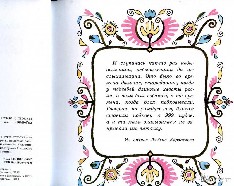 Наталья правдина книги читать онлайн я исполняю желания