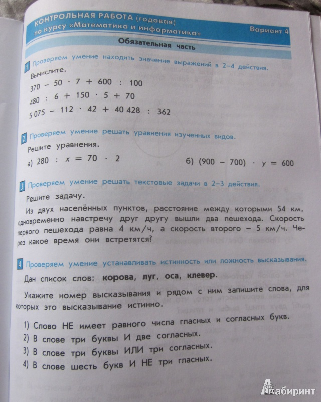 Решебник по математике 5 класс козлова рубин школа 2100 без регистрации