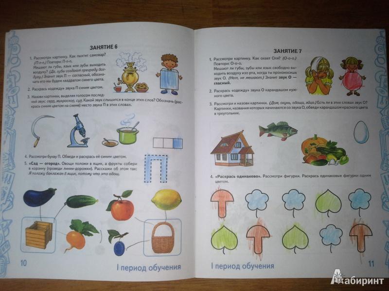 Елена Янушко Помогите Малышу Заговорить