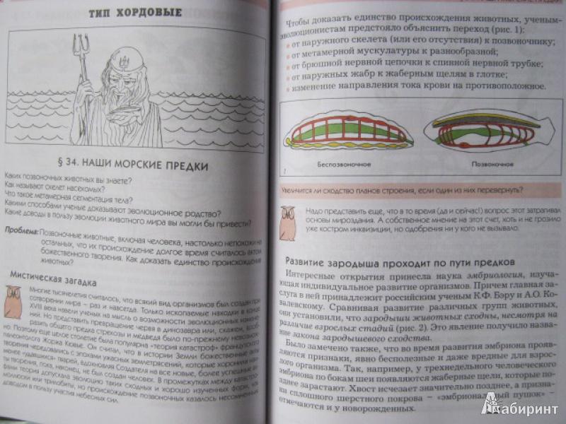 конспекты параграфов по учебнику биологии 9 класса