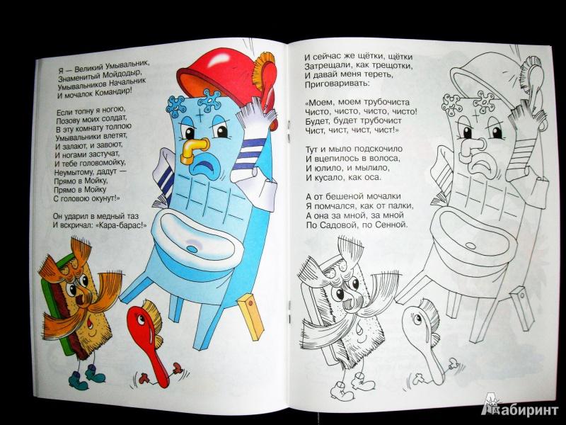 Иллюстрация 10 из 19 для книги мойдодыр
