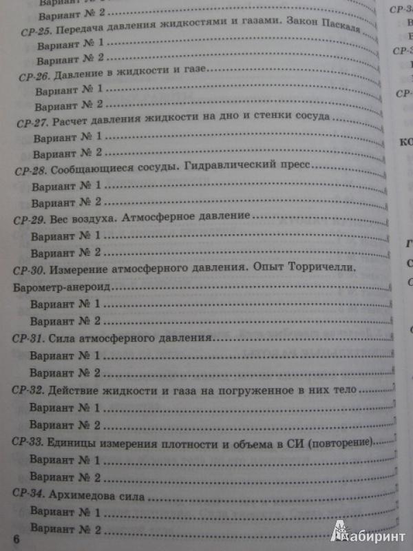 ответы к контрольной по физике 9 класс