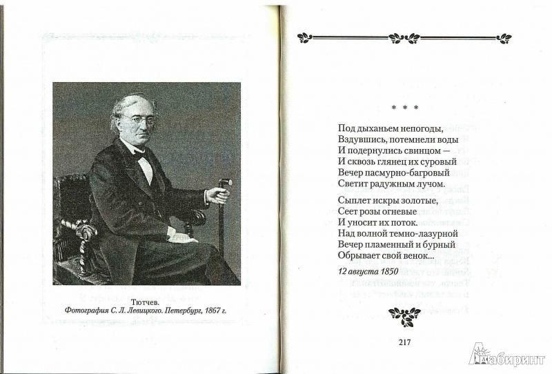 рубцов книги фото