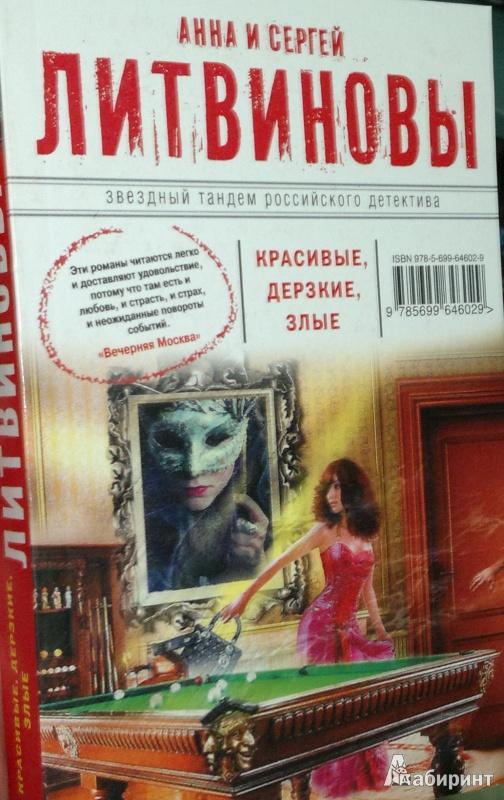 Иллюстрация 1 из 5 для Красивые, дерзкие, злые - Литвинова, Литвинов | Лабиринт - книги. Источник: Леонид Сергеев