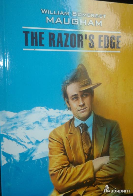 Иллюстрация 1 из 6 для The Razor's edge - Somerset Maugham | Лабиринт - книги. Источник: Леонид Сергеев