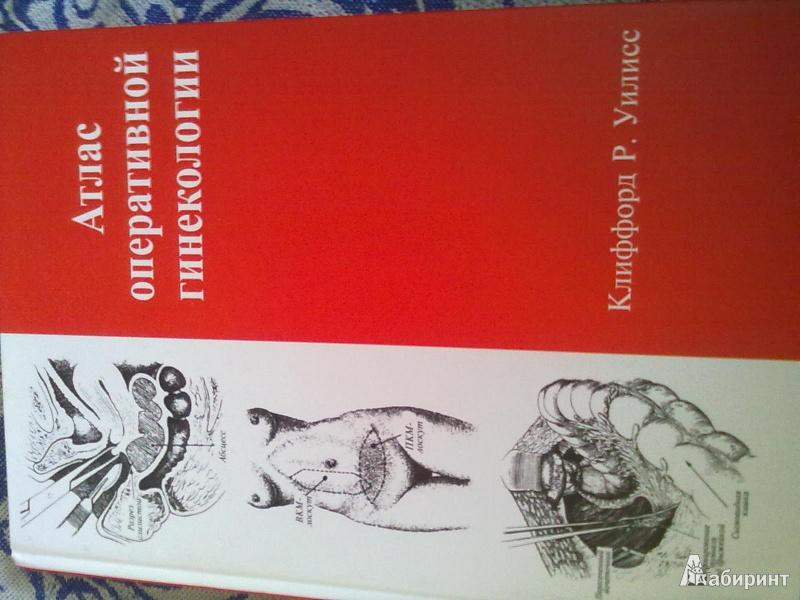Иллюстрация 1 из 3 для Атлас оперативной гинекологии - Клиффорд Уилисс | Лабиринт - книги. Источник: Фархутдинова  Алия