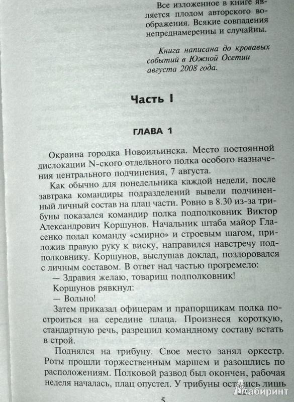 Иллюстрация 1 из 3 для Верить больше некому - Александр Тамоников | Лабиринт - книги. Источник: Леонид Сергеев