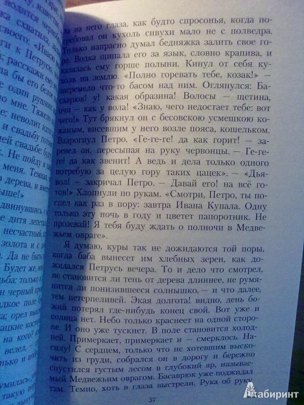 Иллюстрация 1 из 14 для Вечера на хуторе близ Диканьки - Николай Гоголь | Лабиринт - книги. Источник: |{Юлия}|