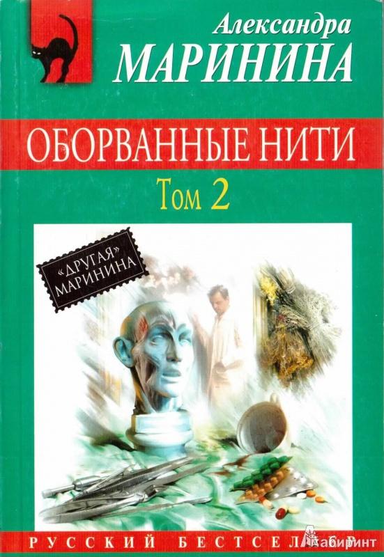 Иллюстрация 1 из 13 для Оборванные нити. Роман в 3 томах. Том 2 - Александра Маринина | Лабиринт - книги. Источник: Маттиас