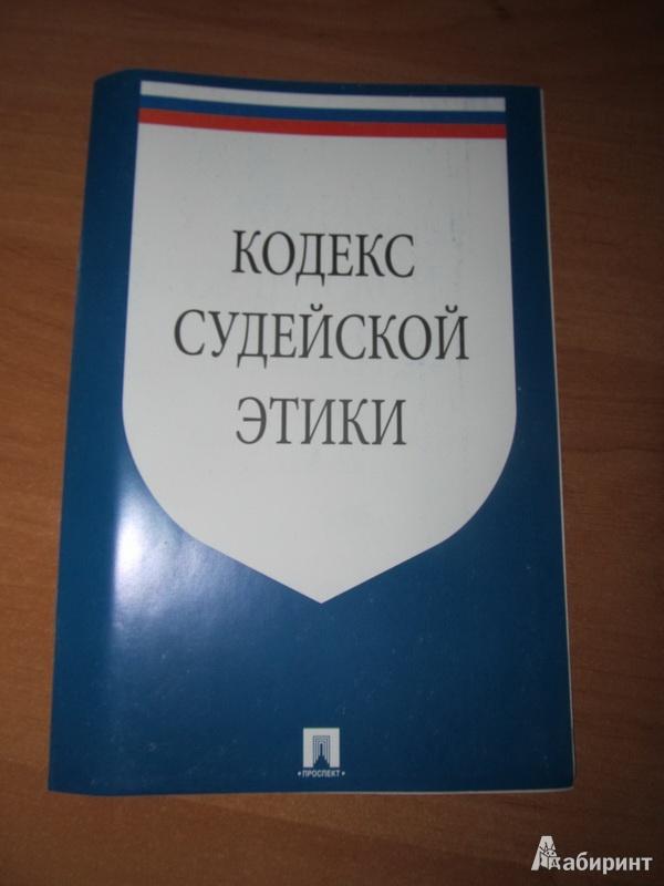 Иллюстрация 1 из 2 для Кодекс судейской этики. Утвержден VIII Всероссийским съездом судей 19 декабря 2012 года | Лабиринт - книги. Источник: ksanchik