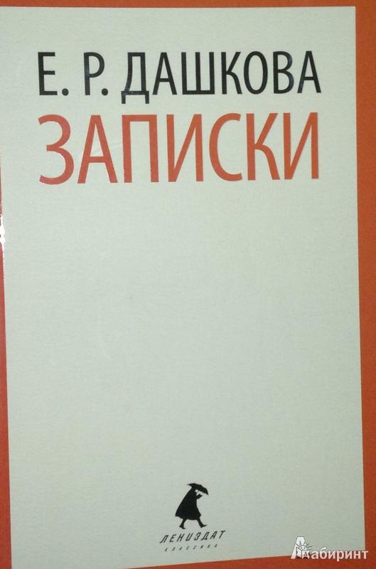 Иллюстрация 1 из 5 для Записки - Екатерина Дашкова | Лабиринт - книги. Источник: Леонид Сергеев
