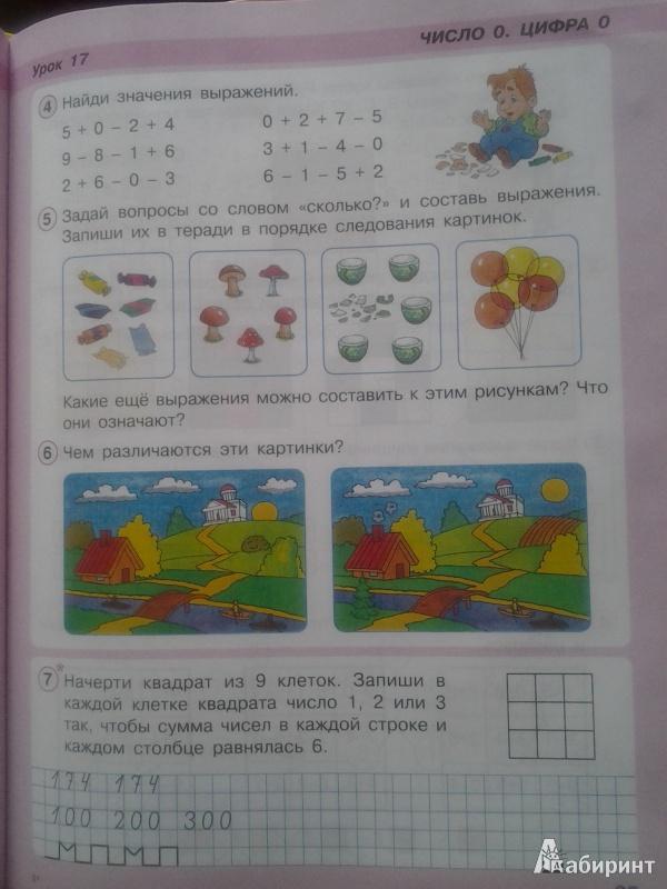 Учебник Математики 3 Класс Петерсон 2 Часть