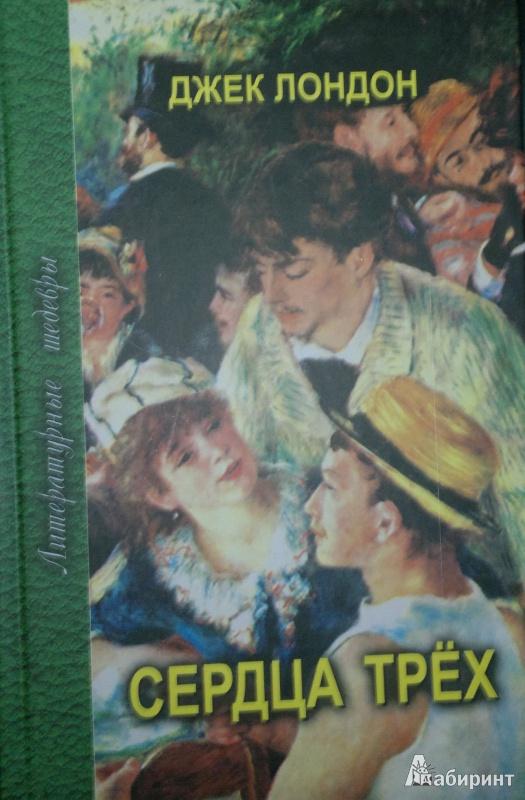 Иллюстрация 1 из 6 для Сердца трех: Роман и рассказы - Джек Лондон | Лабиринт - книги. Источник: Леонид Сергеев