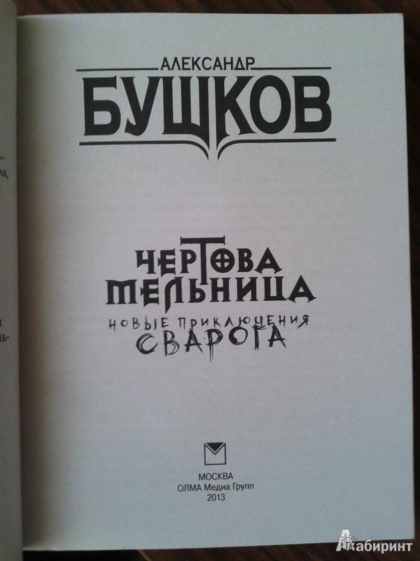 Иллюстрация 1 из 6 для Чертова Мельница - Александр Бушков | Лабиринт - книги. Источник: Лекс