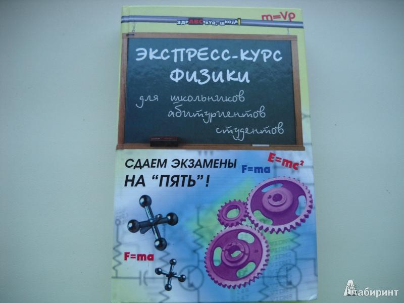 Иллюстрация 1 из 8 для Экспресс-курс физики для школьников, абитуриентов, студентов - Светлана Хорошавина | Лабиринт - книги. Источник: VoronChaize