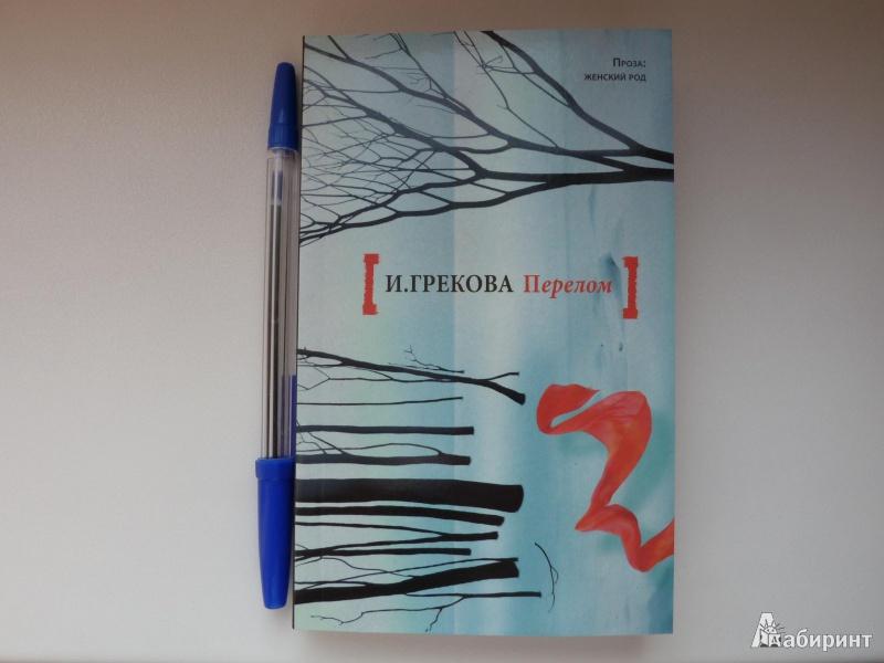 Иллюстрация 1 из 7 для Перелом - И. Грекова   Лабиринт - книги. Источник: elenak