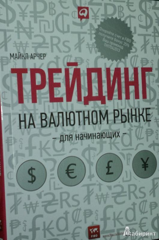 Бесплатные книги для форекса