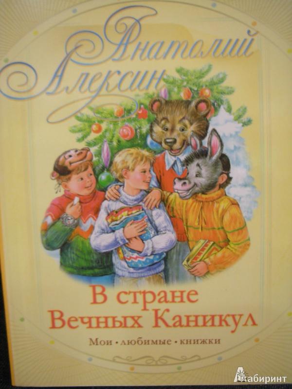 книга в стране вечных каникул скачать