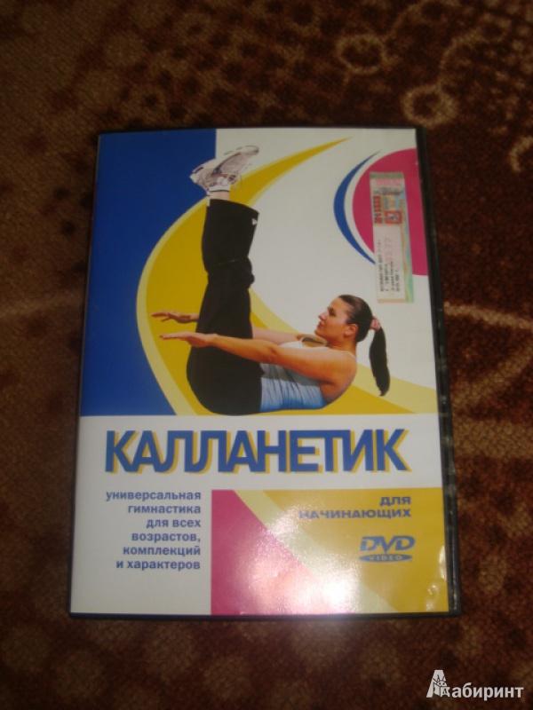 Иллюстрация 1 из 7 для Калланетик для начинающих (DVD) - Т. Семенова | Лабиринт - видео. Источник: Анастасия Доровко