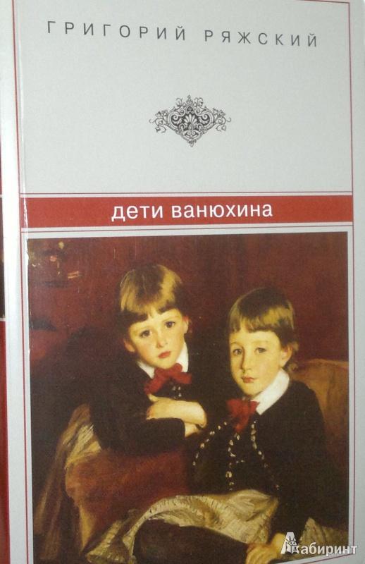 Иллюстрация 1 из 5 для Дети Ванюхина - Григорий Ряжский | Лабиринт - книги. Источник: Леонид Сергеев
