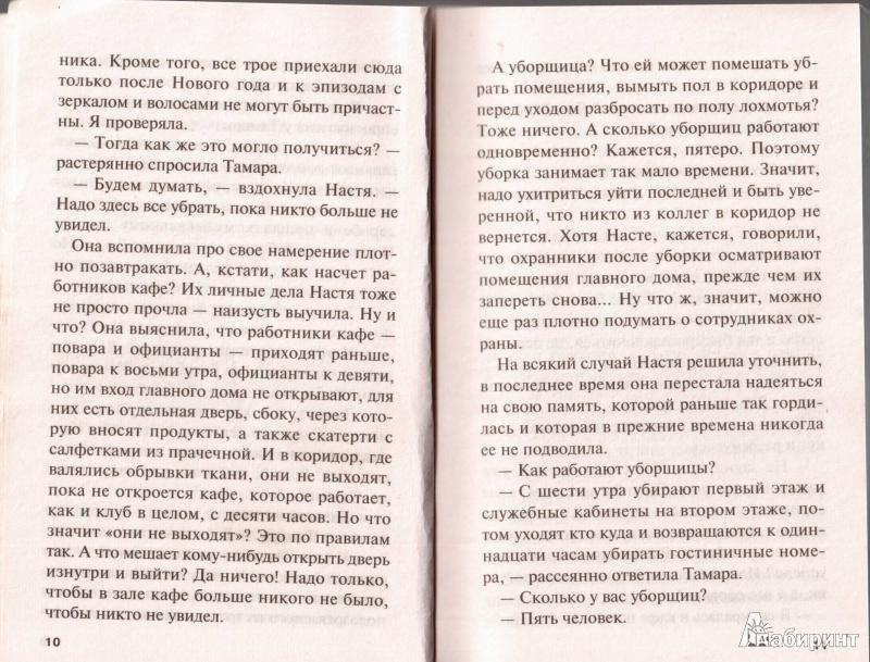 Иллюстрация 1 из 22 для Жизнь после Жизни. В 2-х томах. Том 2 - Александра Маринина | Лабиринт - книги. Источник: Маттиас