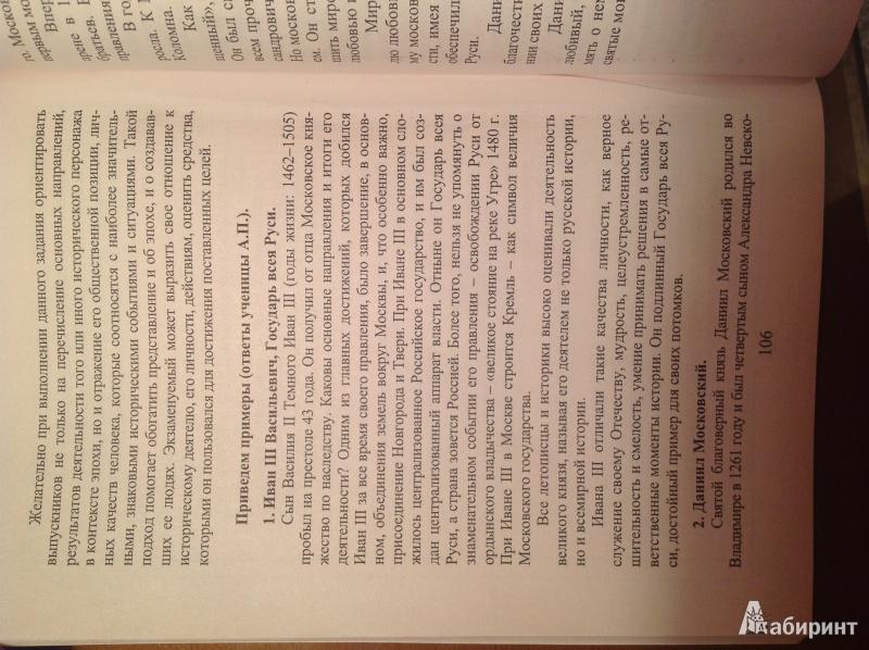 Иллюстрация 1 из 20 для Отличник ЕГЭ. История. Решение сложных заданий - Гевуркова, Соловьев, Ларина   Лабиринт - книги. Источник: Гордеева  Алина Александровна