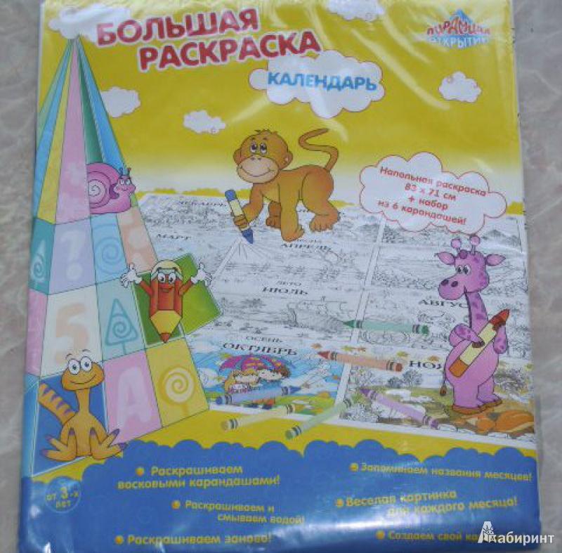 Раскраска пластилином для детей 189
