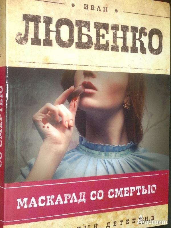 Иллюстрация 1 из 15 для Маскарад со смертью - Иван Любенко   Лабиринт - книги. Источник: Леонид Сергеев