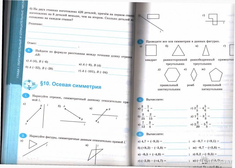 Ответы по математике 6 класса рабочая тетрадь ерина