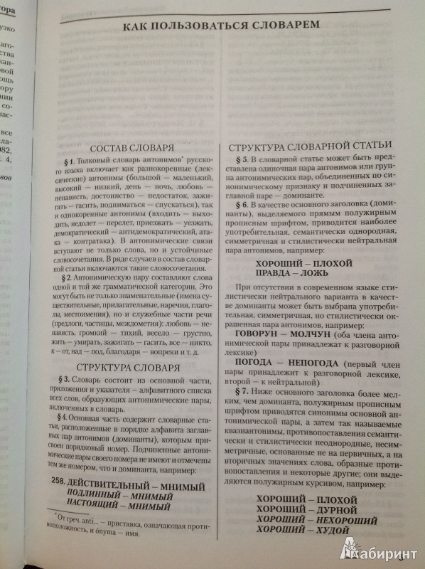 Сообщение О Словаре Антонимов