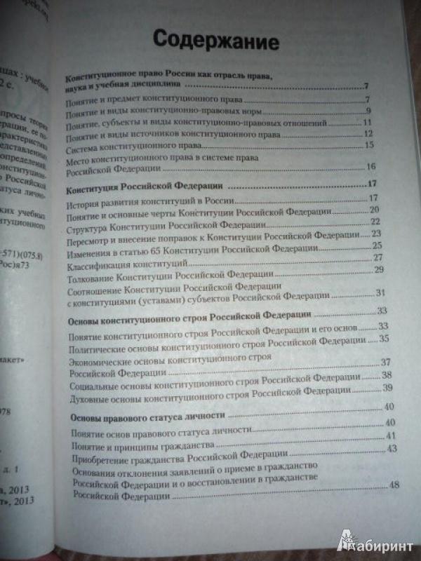 Источник. книги Конституционное право России в схемах и таблицах - Элина Костерина. следующая.