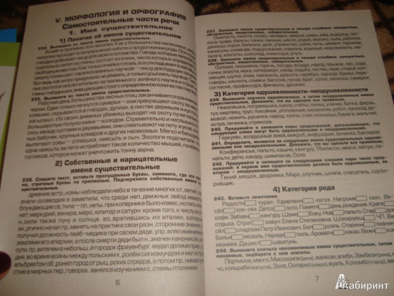 Шклярова сборник упражнений 8 класс решебник