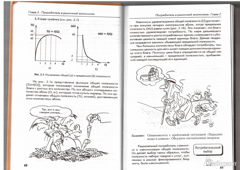Скачать учебник по экономике грязнова думная 10-11 класс базовый уровень