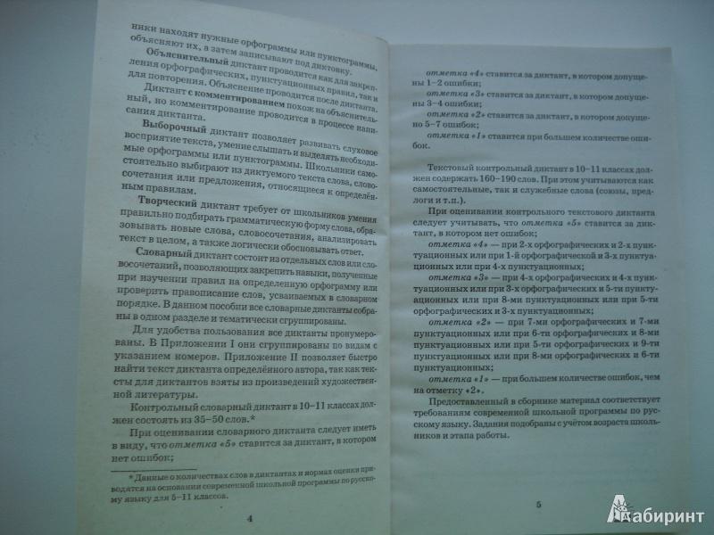 Сборник диктантов по русскому языку 6 класс.