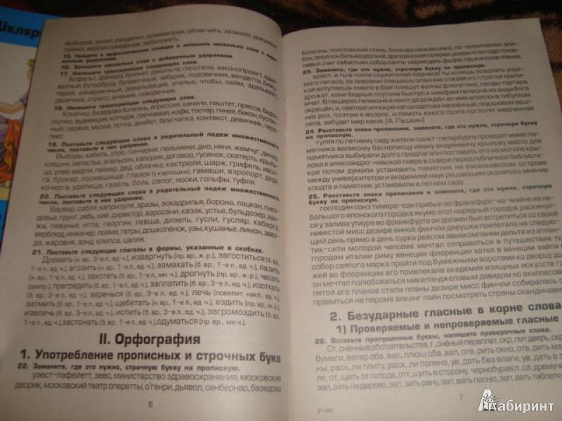 Класс шклярова ответы русский 3 сборник упражнений язык гдз
